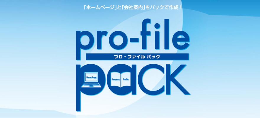 会社案内とホームページを同時に!プロファイルパック