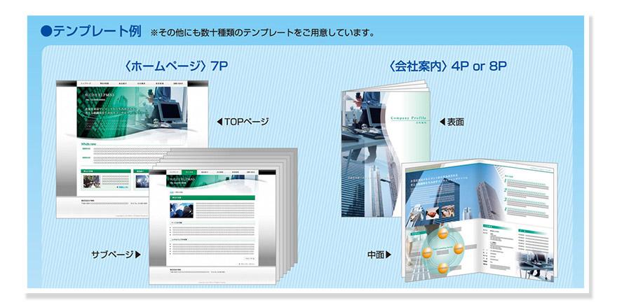プロファイルパック テンプレート例